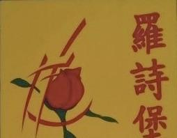 rose bowl_baguio